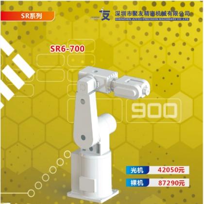 深圳聚友机器人SR系列SR6-700