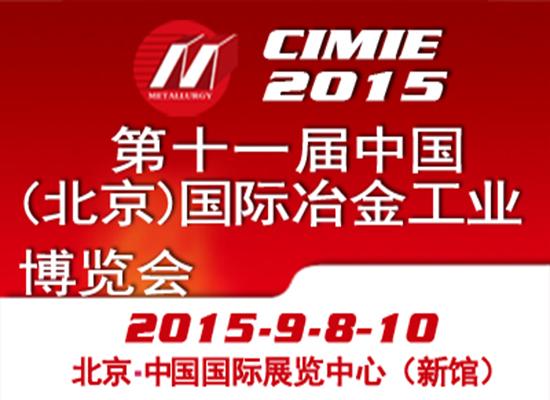2015第十一届中国(北京)国际冶金工业博览会