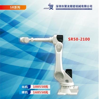深圳聚友机器人SR系列 SR50-2100