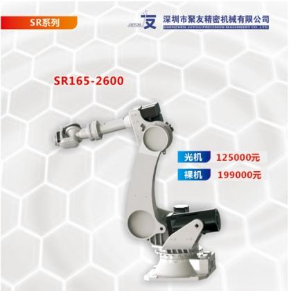 深圳聚友机器人SR系列SR165-2600