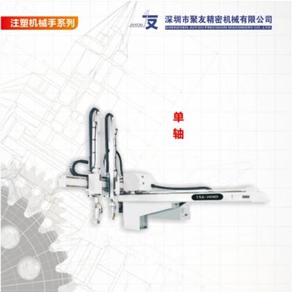 深圳聚友机器人注塑机械手系列单手注塑取件机械手