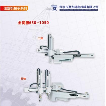 深圳聚友机器人注塑机械手系列全伺服注塑取件机械手(单梁线轨)