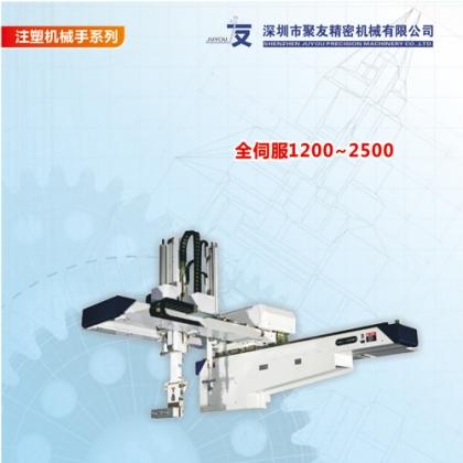 深圳聚友机器人注塑机械手系列全伺服1200~2500