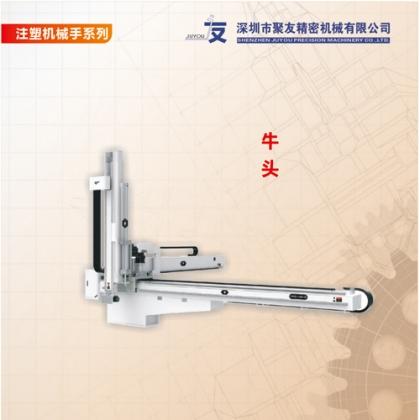 深圳聚友机器人注塑机械手系列牛头式注塑取件机械手