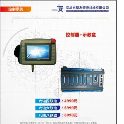 深圳聚友机器人控制系统