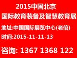 2015中国(北京)国际教育装备及智慧教育展览会