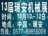 2015第十三届浙江(瑞安)机械装备展览会