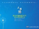 启帆工业机器人全国巡回推介会6月10日上海站
