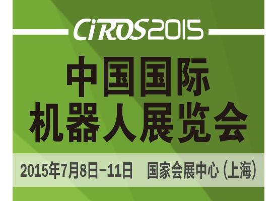 2015中国国际机器人展览会(CIROS2015)