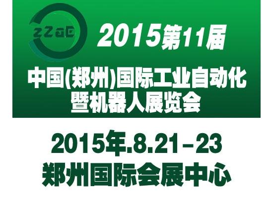 2015第十一届中国(郑州)工业自动化暨机器人展览会