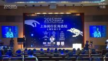 2015国际智能星创师大赛首场海选璀璨上演