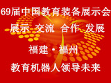 第69届中国教育装备展示会 2015年中国(福州)平安校园展区