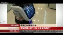 智能机器人银行上岗 业务卖萌样样行