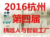 2016中国(杭州)国际机器人及智能工厂展览会