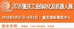 第四届西部国际工业自动化及机器人展览会