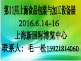 2016第11届中国(上海)食品包装与加工设备展览会