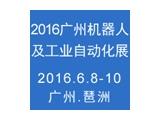 2016第二届广州国际机器人及工业自动化展览会