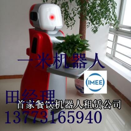 首家送餐\传菜机器人租赁    一米机器人