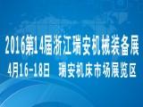 2016第十四届浙江(瑞安)机械装备展览会