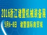 2016浙江(诸暨)机械装备展览会