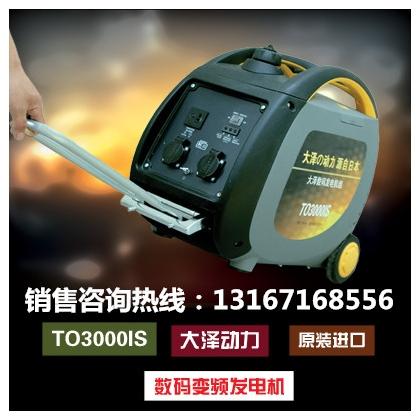 3kw微型数码发电机价格