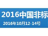 2016中国国际非标自动化产业展览会