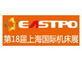 第18届上海国际机床展