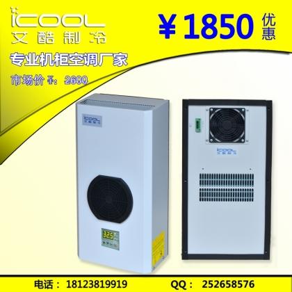 艾酷制冷工业机器人电控柜空调