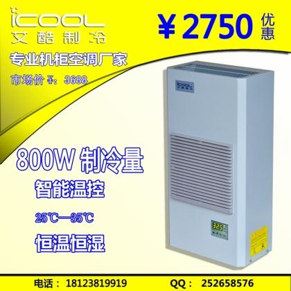 中能制冷工业机器人电控柜空调800W制冷量