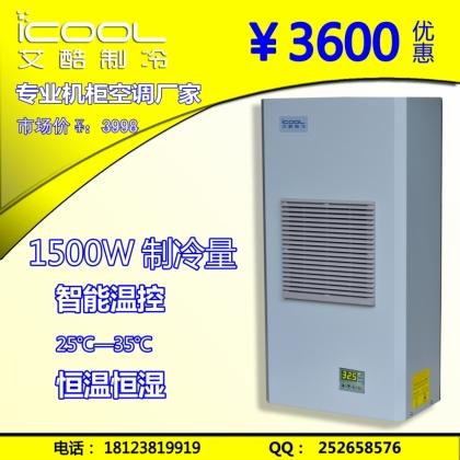 艾酷制冷工业机器人电控柜空调1500W制冷量