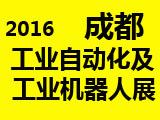 2016中国(成都)国际现代工业技术博览会 工业自动化暨工业机器人展
