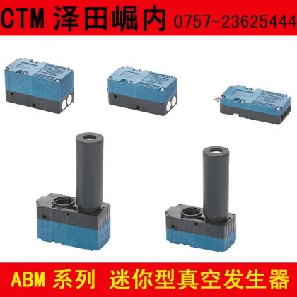 泽田崛内迷你型多级真空发生器耐酸耐腐蚀ABM系列