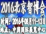 2016第九届中国(北京)国际智能科技应用博览会