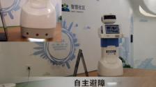 中智科创安保服务机器人—欢欢