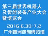 第三届世界机器人及智能装备产业博览会