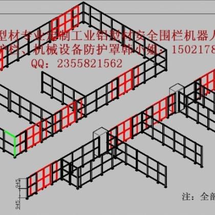 工业生产线机器人安全隔离防护栏/PC板安全防护围栏