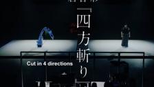 安川武士道工业机器人VS剑师