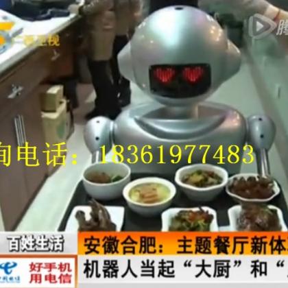 机器人服务员你见过吗 送餐传菜机器人春晚 娇娇机器人萌萌哒