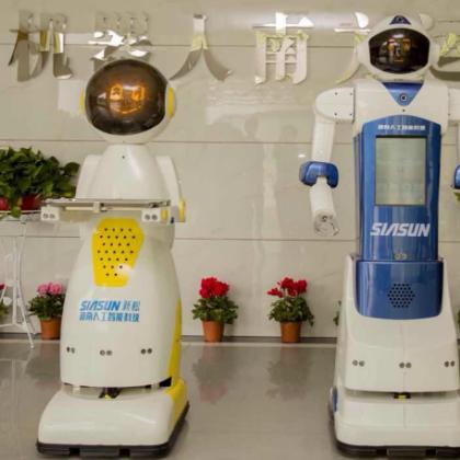 新松服务机器人