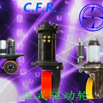 AGV驱动总成自动转向驱动轮电机意大利进口CFR叉车电动叉车电机堆高车电机,电动拣选车电机