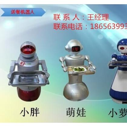 送餐机器人多少钱