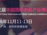 2016第三届中国广州国际老龄产业博览会