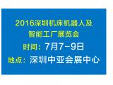 2016深圳机床机器人及智能工厂展览会