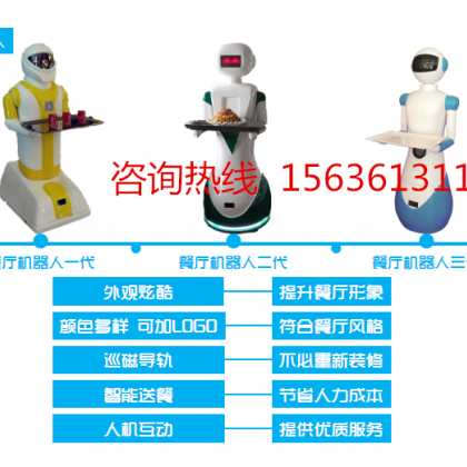 大连机器人餐厅,迎宾+领位+送餐餐厅全方位服务厂家直销