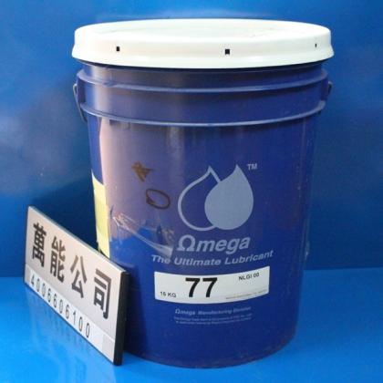 美国OMEGA润滑油 亚米加77号 OMEGA 77润滑脂 机器人专用油脂