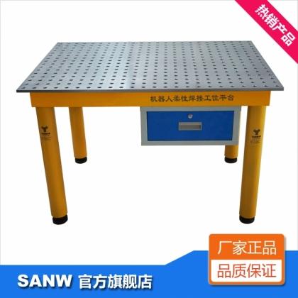 机器人柔性焊接平台/焊接工作台/三维柔性组合工装夹具