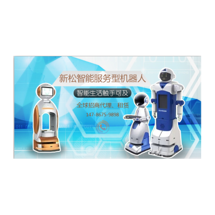 新松服务机器人全家福