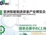 上海2016第十九届 亚洲智能制造装备产业博览会