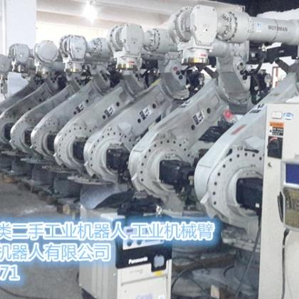 出售二手工业机器人  二手机械臂