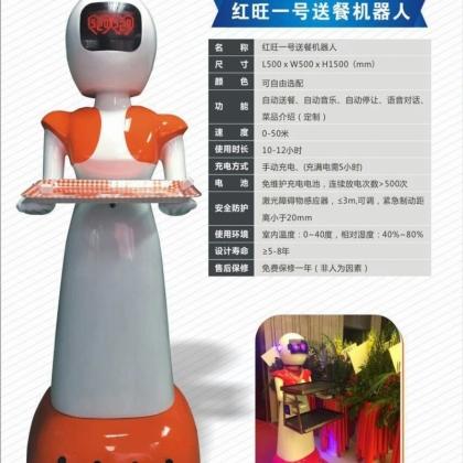 志通诚红旺送餐机器人